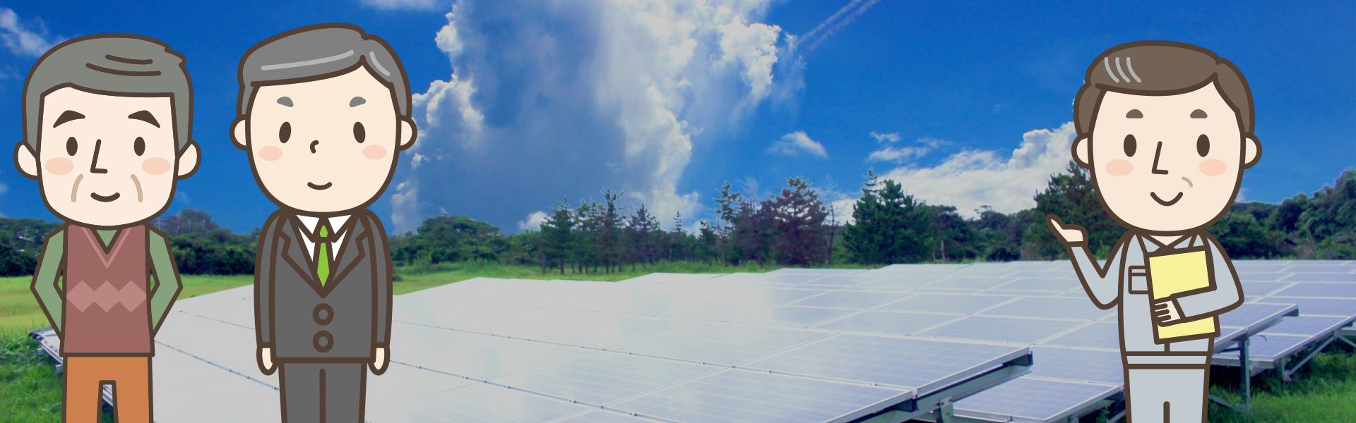 太陽光発電のメンテナンスはソラeサポートへ